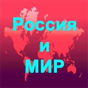 Что происходит в РиМ? - 60 Итоги 2012-2016