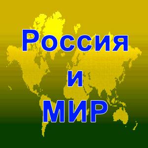 Что происходит в России и Мире? - 62