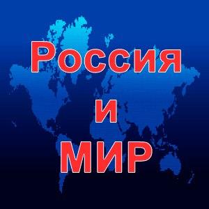 Что происходит в России и Мире? - 64