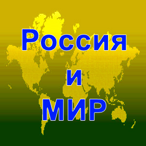 Что происходит в России и Мире? - 80
