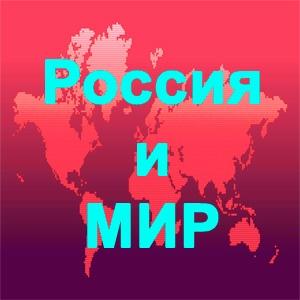 Что происходит в России и Мире? - 84