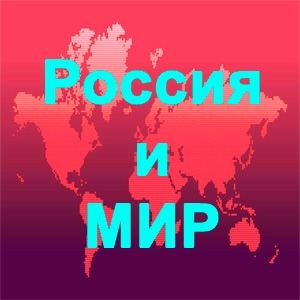 Что происходит в России и Мире? - 87